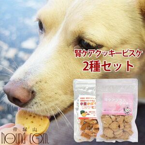犬用無添加おやつ|腎ケアクッキービスケ2種セット 低リンで腎臓に配慮されたおやつ トリーツ 国産 安心 小豆カボチャ あずき