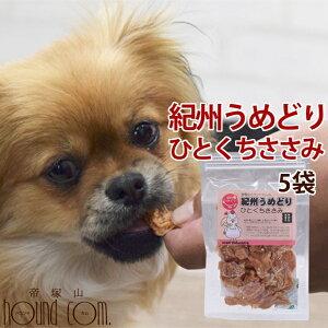 犬用おやつ|紀州うめどり ひとくちささみ 5袋セット 梅どり 梅鶏 ジャーキー 無添加 国産 ササミのおやつ 一口 ひと口