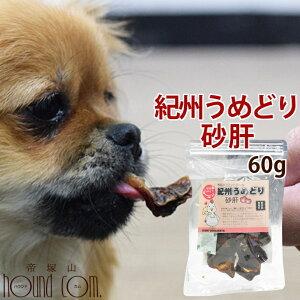 犬用おやつ|紀州うめどり 砂肝 60g 梅どり 梅鶏 ジャーキー 無添加 国産 レバーのおやつ