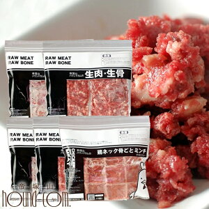 生肉ローテーション5点セット[簡単手作り食]犬猫用 馬肉 鶏肉 羊肉 生肉 エゾ鹿肉 チキン 高齢犬 シニア フード 老猫 仔猫 酵素 鹿肉 ペット ローフード ミンチ 低カロリー ペットフード