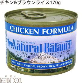 ナチュラルバランス チキン ドッグ缶フード 【170g】