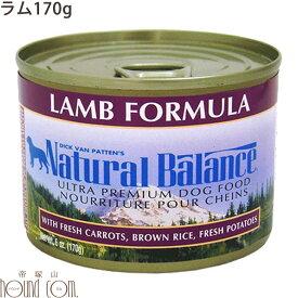 ナチュラルバランス ラム ドッグ缶フード 【170g】ドッグフード対応ナチュラルバランス