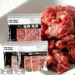 生肉人気3点セット[簡単手作り食]猫用犬用 馬肉 鶏肉 エゾ鹿肉の3点セット チキン 高齢犬 シニア 老犬 子犬 ドックフード キャットフード 酵素 鹿肉 ペット ローフード ミンチ 低カロリー