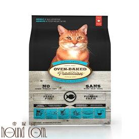 猫 キャットフード|オーブンベイクド トラディション アダルトフィッシュ(成猫用)1.13kg ベークド ドライフード 魚 無添加