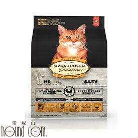 猫 キャットフード|オーブンベイクド トラディション シニアチキン(老猫用) 1.13kg シニア&ウェイトマネジメントキャット 低カロリー 関節サポート ベークド ドライフード