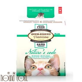 オーブンベークド ユリナリートラクト 100g ネイチャーズコード 尿管サポート 穀物不使用 グレインフリー オーブンベークドトラディション ドライフード キャットフード 全年齢用 仔猫 子猫からシニアまで 老猫 猫用 総合栄養食