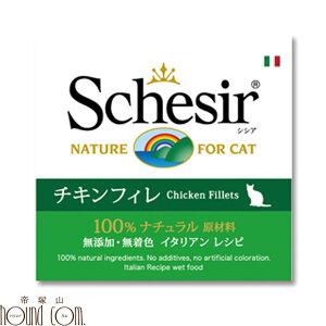 シシア キャット チキンフィレ 85g 14缶セット 猫缶 無添加 高品質 プレミアム Schesir(シシア) 猫用 缶詰 ウェットフード ウエットフードゼリータイプ キャットフード