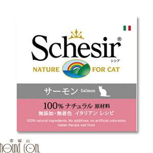 シシア キャット サーモン(旧サーモン&ライス) 85g 14缶セット 猫缶 ウェットフード 無添加 高品質 プレミアム Schesir(シシア) 猫用 缶詰 ウエットフード クッキングウォーター