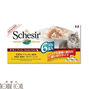 シシア キャット チキン&ライス 50g×6缶セット 猫缶 猫用 缶詰 ウェットフード ウエットフードウェットフード 無添加 高品質 プレミアム Schesir(シシア) マルチパック スープタイ
