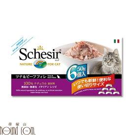 シシア キャット ツナ&ビーフ 50g×6缶セット マルチパック ゼリータイプ 猫缶 ウェットフード Schesir(シシア) ウェットフード 猫用 缶詰 ウエットフード キャットフード