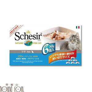 シシア キャット ツナ&ライス 50g×6缶セット 猫缶 ウェットフード 無添加 高品質 プレミアム Schesir(シシア) マルチパック 猫用 缶詰 ウェットフード ウエットフード キャットフー