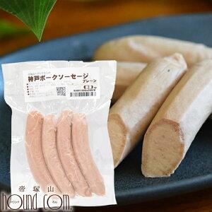 犬 猫 おやつ トッピング プレミアム神戸ポーク ソーセージ200g ドッグフード キャットフード 食いつき 豚肉 神戸ポーク 手作り食 惣菜