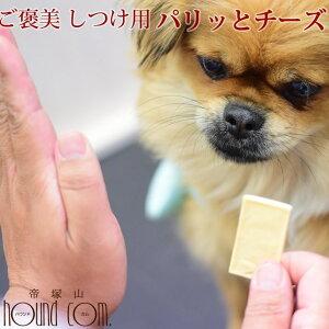 愛犬に ご褒美しつけ用 パリッとチーズ40g おやつ 犬用 無添加国産 犬のオヤツ 減塩チーズ スライスタイプ