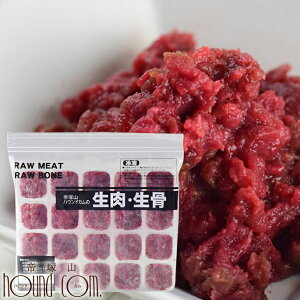特上赤身鹿肉小分けトレー 450g ミンチ 犬用猫用 ペット用 低脂肪 生肉 冷凍でお届け 国産無添加 手作り食 極上
