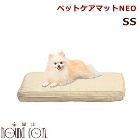 老犬用 ペットケアマットNEO SSサイズ シニア犬 体圧分散 高反発 床ずれ 介護 洗える 抗菌 日本製 国産 ブレスエアー オールシーズン 夏 冬