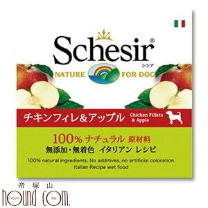 Schesir(シシア) 犬 チキン&アップル缶150g 10缶セット ドッグ フルーツタイプ 犬用缶詰 ウェットフード