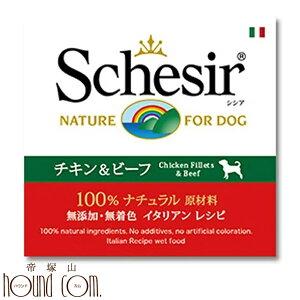 Schesir(シシア) 犬 チキン&ビーフ缶150g 10缶セット 犬用缶詰 ウェットフード ドッグ ゼリータイプ
