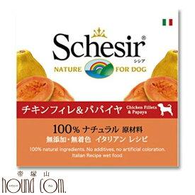 Schesir(シシア) 犬 チキン&パパイヤ缶150g 10缶セット 犬用缶詰 ウェットフード ドッグ フルーツタイプ