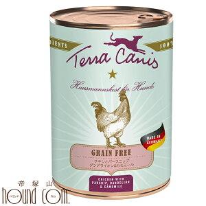 テラカニス グレインフリー チキン400g 犬用缶詰 一般食 穀物不使用 ドッグフード ウェットフード 無添加 チキンとパースニップダンデライオン&カモミール 主食 手作り食 トッピ