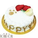 犬 誕生日ケーキ 即日発送 Happy Dayケーキ 4号 ささみ 犬用バースディケーキ デコレーションケーキ【a0175】