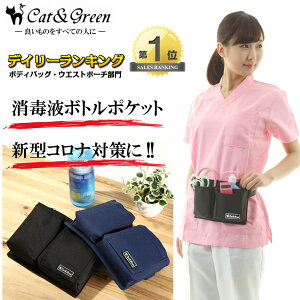 【送料無料】ナースポーチナースバッグウエストポーチ手指消毒液ポケットバッグブラック(黒)