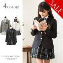 送料無料 卒業式 スーツ 卒服 女の子 子供スーツ チェックスカート&ブレザー5点セット(ジャケット/スカート/ブラ…