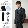 男の子卒業入学スーツ