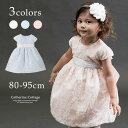 ベビードレス ベビーフォト ホワイトサッシュの半袖レースドレス 女の子 赤ちゃん[ ベビー服 フォーマル ブライダル …