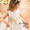 ベビードレス 訳ありアウトレット クラシカルソフトベビードレス[女の子 ベビー服 フォーマル 80 90 95 cm 白 水色 金…