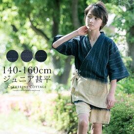 【2000円offクーポン対象商品】ジュニア男の子 配色グラデーションがおしゃれな甚平TAK