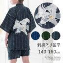男の子甚平 ジュニア バック刺繍がかっこいい甚平 ワシ タカ[140 150 160 cm ブラック ネイビー 黒 紺]小学生 おしゃ…