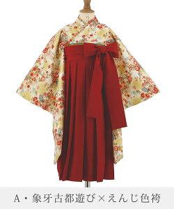 女の子用袴セット