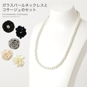 【在庫わずか】ガラスパールネックレスとコサージュセットTAK フォーマル ネックレス