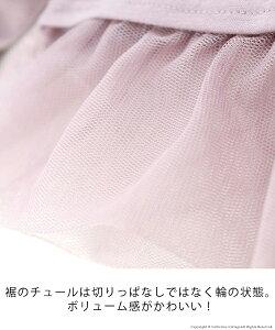 子供服チュールフリル長袖カットソー女の子[100110120130140cm水色ブルーグリーングレーネイビーライラック紫ピンク]長袖Tシャツキャサリンコテージカジュアルシッククラシカルおしゃれ