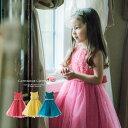 子供ドレス 大粒ビジューベルトチュールドレス(子供服 女の子 キッズ 子ども フォーマル 100 110 120 130 140 150 160 cm 発表会 結婚式 コンクール パーティードレス 通販 レース ワンピース ピンク 緑 青 白 イエロー ブルーグリーン 黄色)