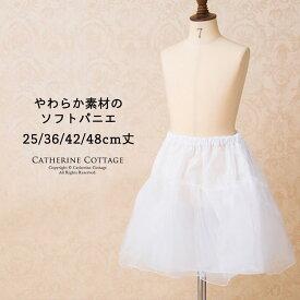 【500円offクーポン対象商品】ドレスと合わせて! ソフトパニエ ペチコート 25/36/42/48cm丈YUP12
