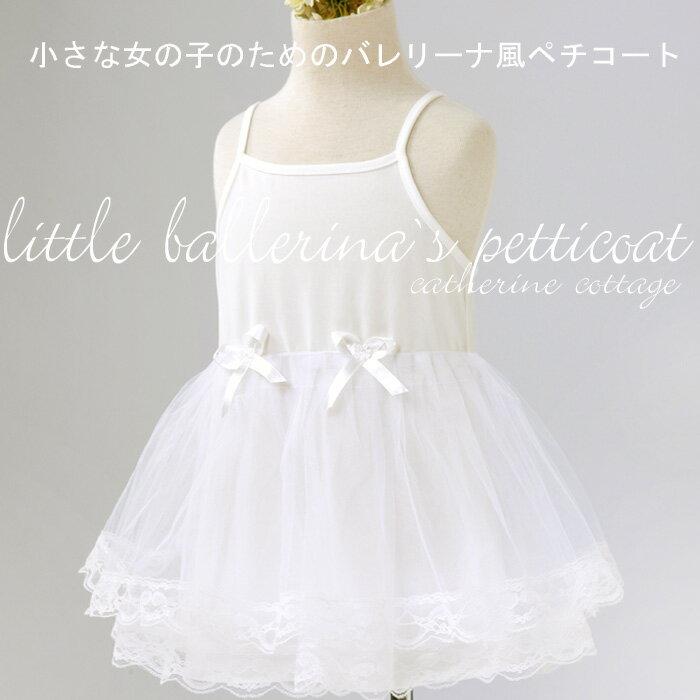 ベビードレス ペチコート 肩紐付きペチコート スリップ インナー キャミソール パニエ「ペチコートだけでもドレスのようなかわいさです!!一枚あるととっても便利♪」キャミワンピ 子供ドレス、ベビードレス、子供服用キャサリンコテージ