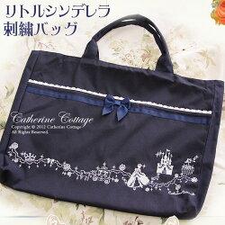 オリジナル刺繍の絵本バッグ入学入学式幼稚園キッズ子供鞄アリス布バッグ絵本バッグキャサリンコテージ