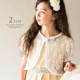 3a7752d046aa2 半袖 フォーマル ボレロ  子供服 キッズ 半袖 白 ホワイト 110 120 130 140 cm 夏