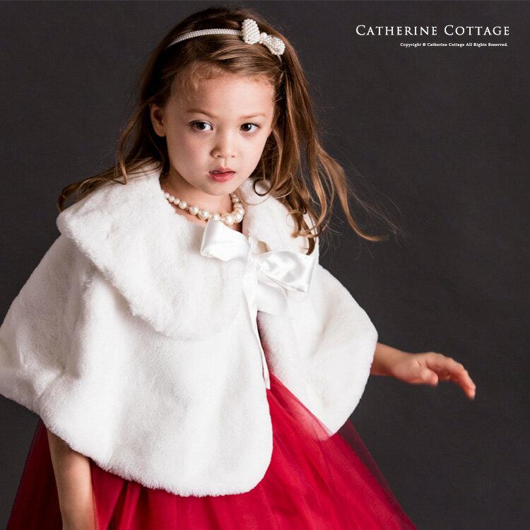 ケープ 子供服 ぬいぐるみボリュームファーケープ 防寒[子供ドレスに合わせて 女の子 ピアノ