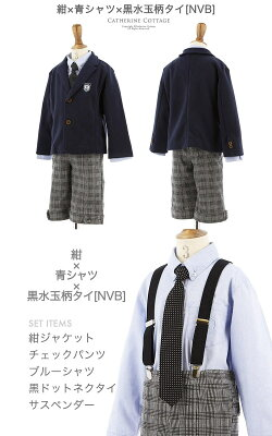 入学式スーツ男の子