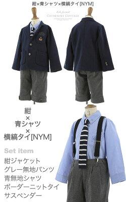 入学式服装男の子