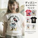 Disney ディズニー×キャサリンC. ディズニーキャラクターキッズTシャツ 男の子 女の子[110 120 130 140 150 cm 白 グ…