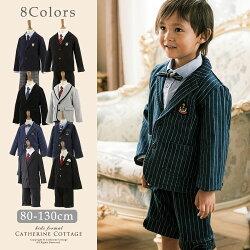 子供スーツ男の子