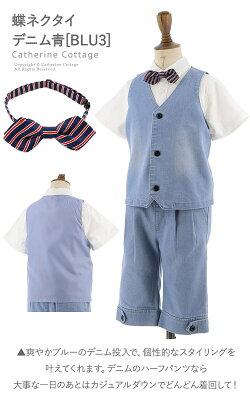 男の子スーツ半袖