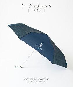 男の子用の折りたたみ傘
