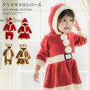 ベビー着ぐるみ クリスマス もこもこロンパース サンタコス[ ベビー服 ワンピース 90 95 cm サンタ 衣装 コスチューム…