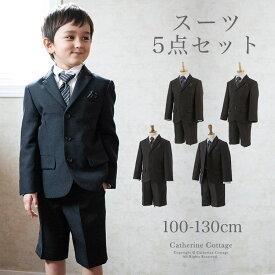 983f0199285f0 スーツ 男の子 子供服 フォーマルボーイズスーツ5点セット ゆったりサイズ B体 E体