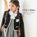 入学式 女の子 スーツ立ち襟ブラウス&おしゃれ配色モノトーンスーツセット[110 120 130 cm 黒 ブラック グレー](ボレ…