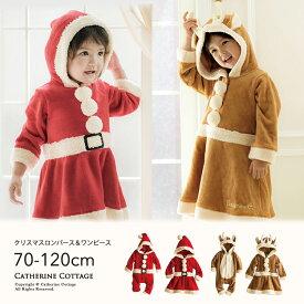 ベビー着ぐるみ クリスマス もこもこロンパース ベビーフォト サンタコス[ ベビー服 ワンピース 90 95 cm サンタ 衣装 コスチューム キッズ 子供 トナカイ 赤ちゃん 男の子 女の子 サンタクロース サンタさん ] TAK